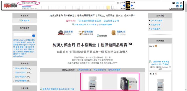 Ejemplo de dominio SPAM analizado con Archive.org